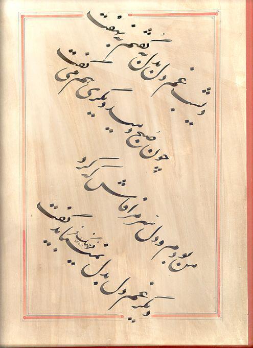 persian-calligraphy-by-ostad-nasser-farhangfar-courtesy-of-his-son-arash-farhangfar