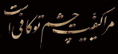 persian_calligraphy_ostad_nasser_farhangfar